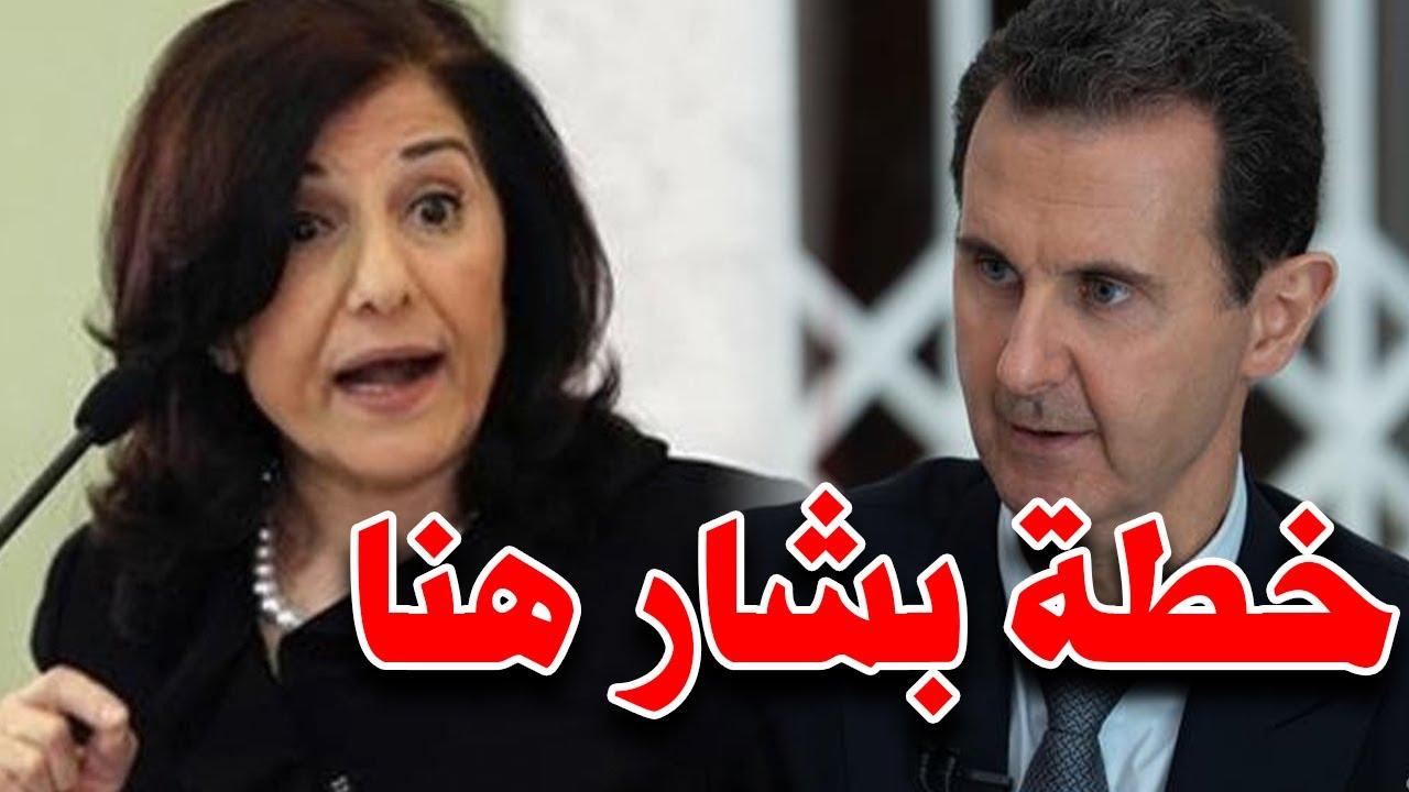 بثينة شعبان تكشف خيارات بشار الأسد لمواجهة قيـ ـصـ ـر الأمـ ـريكي وهذه هي أول الخطوات