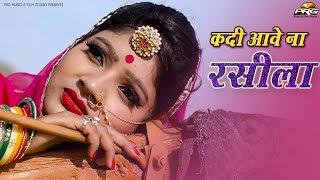 कदी आवे ला रसीला म्हारा बन्ना   New Rajasthani Dj Song 2019   Ramjan Khan   Gopal Choudhary   PRG