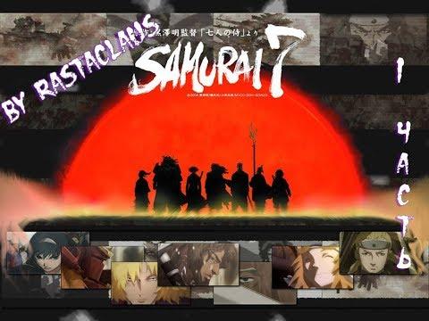7 самураев мультфильм
