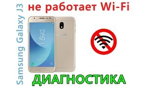 Samsung Galaxy J3 не работает Wi-Fi, диагностика