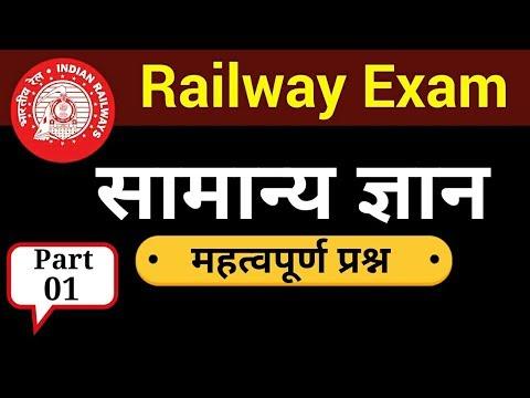 Railway Exam | Important GK Questions For Railway Exam | Part 1 | Railway Group D Exam | RPF Exam