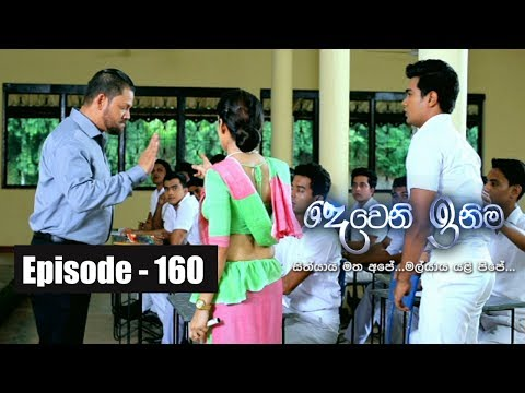 Deweni Inima |  Episode 160 15th September 2017