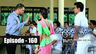 Deweni Inima |  Episode 160 15th September 2017 Thumbnail