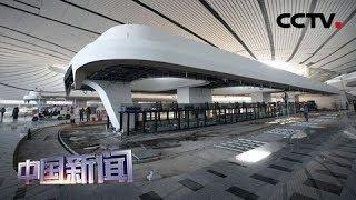 [中国新闻] 北京大兴国际机场:智能高效 大大缩短旅客出行时间 | CCTV中文国际