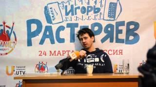 Игорь Растеряев Пресс конф Оренбург 23 03 2014 часть 2