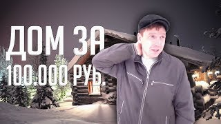 Обзор дома за 100,000 рублей