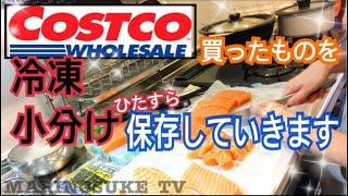 【コストコ】買った物を冷凍保存していきます☆大変やけどこの一手間がまた楽しい!w