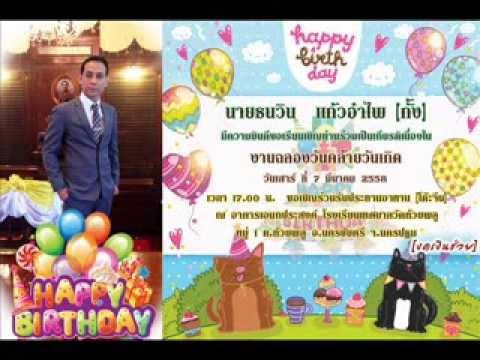 เรียนเชิญร่วมเป็นเกียรติเนื่องในงานวันคล้ายวันเกิด คุณกั้ง ธนวิน แก้วอำไพ วันที่ 7 มีนาคม 2558
