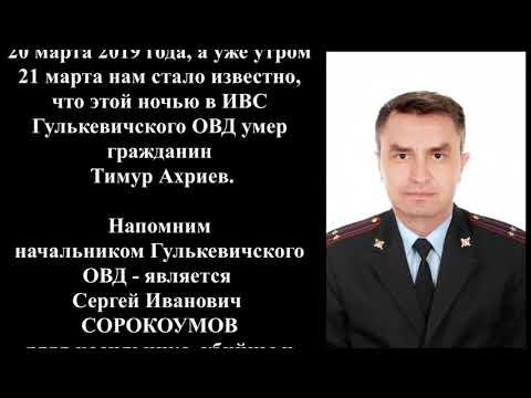 Гулькевичский ОМВД (трупы, пытки, избиения).