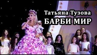 Barbie Girl Cover Aqua на русском языке Таня Тузова певица и живая кукла Русская Барби