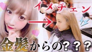 私、金髪からイメチェンしちゃいました!!!春カラーはこの色!New hair♡ thumbnail