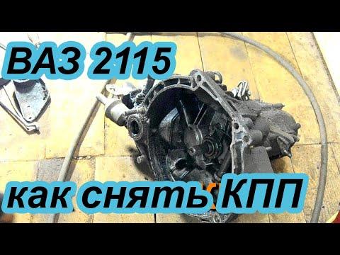 ВАЗ 2115 как снять КПП