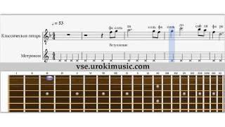 Как играть на гитаре песню из к/ф Титаник ноты для гитары zan.urokimusic.com