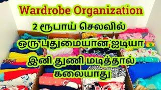 Amazing DIY organiser - இனி துணி மடித்தால் கலையாது - Wardrobe organization