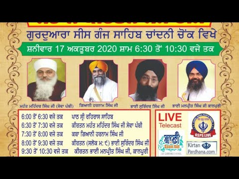 Special-Live-Salana-Kirtan-Samagam-From-G-Sisganj-Sahib-Delhi-17-Oct-2020