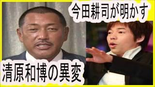 13日に放送された「特盛!よしもと 今田・八光のおしゃべりジャングル」(...