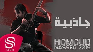 جاذبية - حمود ناصر ( البوم 2019 ) حصرياً