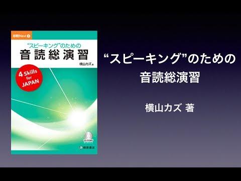 """""""スピーキング""""のための音読総演習:「パワー音読」"""