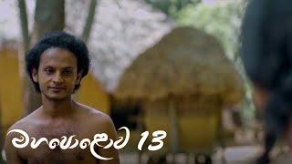 Mahapolowa | Episode 13 - (2021-01-31) | ITN