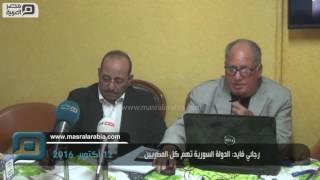 مصر العربية | رجائي فايد: الدولة السورية تهم كل المصريين