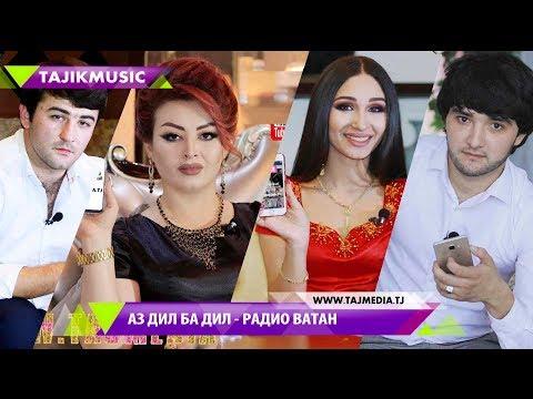 Аз дил ба дил - Радио Ватан / Az dil ba dil - Radio Vatan 2017