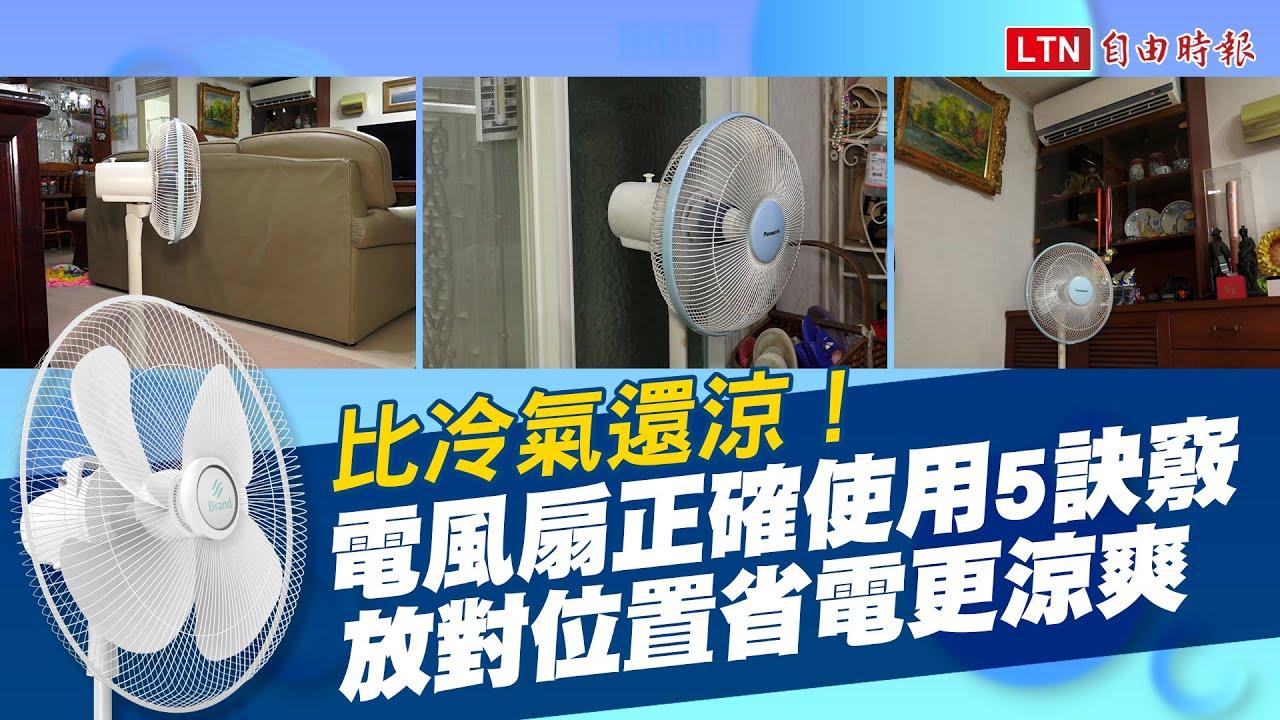 <原來電風扇這樣用才對!正確使用5訣竅 擺對位置比冷氣還涼爽