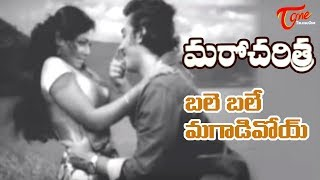 Maro Charithra Movie Songs | Bhale Bhale Mogaadivoy Video Song|Kamal Haasan,Saritha - OldSongsTelugu