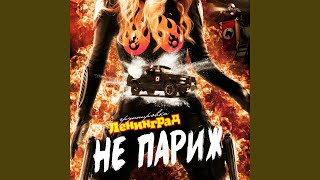 Download Не Париж Mp3 and Videos