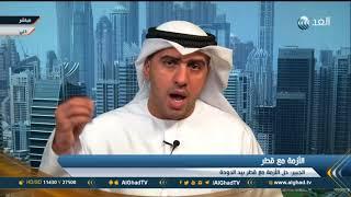 صحفي: بيان عبدالله آل ثاني دعوة هامة لحل الأزمة داخليا في قطر
