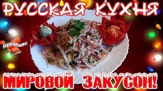 Русская кухня: Салат из квашенной капусты