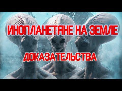 Инопланетяне на Земле.