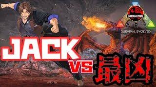 【ARK】JACKのドラゴン討伐作戦【ベルモンド視点/にじさんじ】