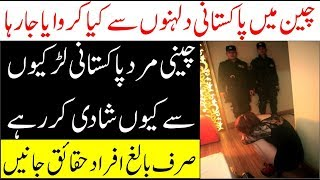 Fact Check Of Pak China Cross Culture Marriages II Pakistani Dulhan Sy China Main Kya Karwaya Jaata
