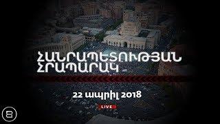 Բողոքի ակցիաներ Երևանում | Акции протеста в Ереване | Protests in Yerevan 22.04.18