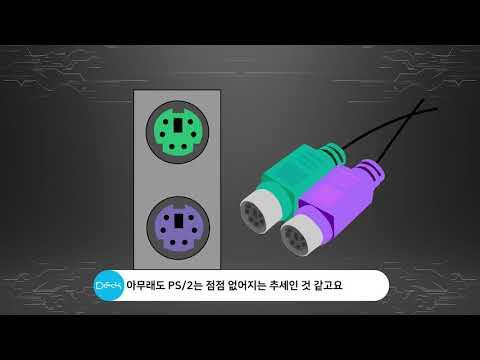 PS2 키보드 대 USB 키보드 누가 더 빠를까요? (Input lag 측정하기)