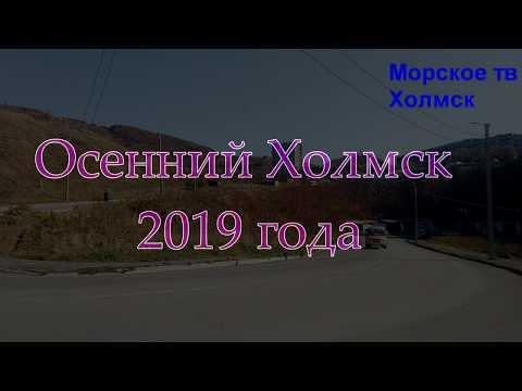 Осенний Холмск 2019