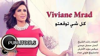 فيفيان مراد - كل شي توقعتو  Viviane Mrad Kel Chi Twa2a3to
