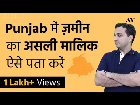 PLRS Punjab Land Record - Fard, Jamabandi Nakal Online