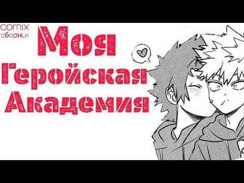 ♡ Бакуго × Киришима | КОМИКСЫ | моя геройская академия | СБОРНИК #1
