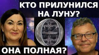 Как убрать влияние Луны на человека? Инопланетяне на Луне?