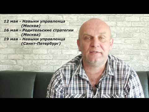Цена на майские тренинги в Москве и Санкт-Петербурге снижена