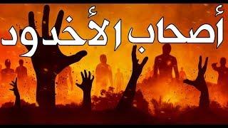 قصة أصحاب الأخدود والطفل الذي جعل الملك الظالم يبيدهم بعد أن عجز عن قتله! لن تنسى هذه القصة!!