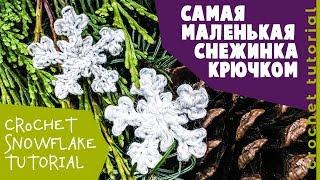 ПИКО решает всё! Маленькая снежинка крючком ПРОСТО и БЫСТРО. Crochet snowflake tutorial.
