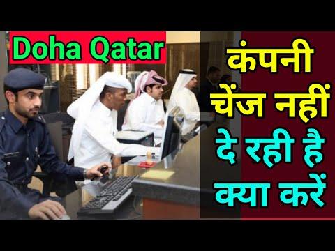Doha Qatar | कंपनी चेंज नहीं दे रही है क्या करें | Qatar Rule for Kafala Change | Sponsorship Change