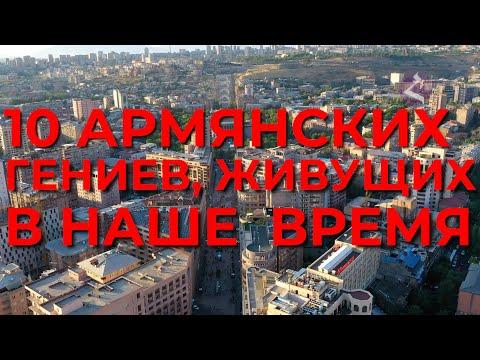 10 армянских гениальных ученых живущих сейчас/HAYK Media