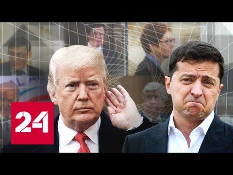 Контрольный выстрел по репутации Трампа! А как же Украина? 60 минут от 14.11.19