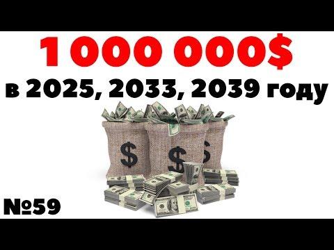 Жизнь на дивиденды №59: Я уже вышел на пенсию. Как стать долларовым миллионером?