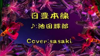 日豊本線/池田輝郎Cover:sasaki
