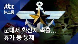 군, 전 장병 휴가·외출 통제…대구·청도는 입대 연기 / JTBC 뉴스룸