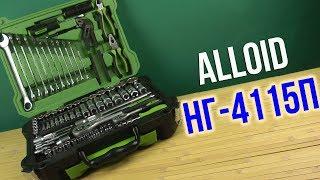 Розпакування Alloid 1/2 і 1/4 115 предметів НГ-4115П